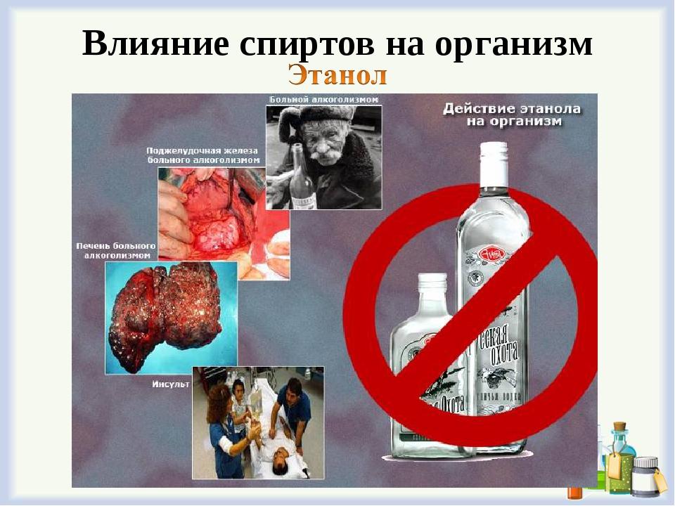 Физиологическое действие спиртов на живые организмы